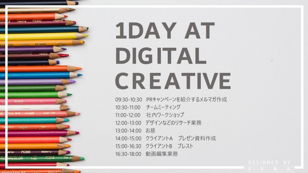 1 Day at Digital Creative